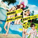 夏あげモーション/藤森慎吾とあやまんJAPAN[CD]【返品種別A】