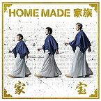 家宝 〜THE BEST OF HOME MADE 家族〜/HOME MADE 家族[CD]通常盤【返品種別A】