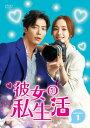 【送料無料】彼女の私生活 DVD-BOX1/キム・ジェウク,パク・ミニョン[DV