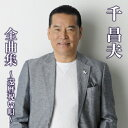 千昌夫全曲集〜還暦祝い唄〜/千昌夫[CD]【返品種別A】