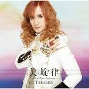 【送料無料】[枚数限定][限定盤]美旋律 〜Best Tune Takamiy〜(初回限定盤A)/Takamiy[CD]【返品種別A】