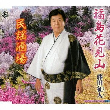 福島花見山/藤田征人[CD]【返品種別A】