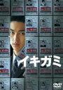 【送料無料】[枚数限定]イキガミ/松田翔太[DVD]【返品種別A】【smtb-k】【w2】