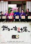 【送料無料】武士の家計簿/堺雅人[Blu-ray]【返品種別A】【smtb-k】【w2】