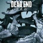 [枚数限定][限定盤]夢鬼歌(初回生産限定盤)/DEAD END[CD+DVD]【返品種別A】