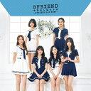 【送料無料】[限定盤]今日から私たちは 〜GFRIEND 1st BE...