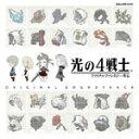 光の4戦士 -ファイナルファンタジー外伝- オリジナル・サウンドトラック/ゲーム・ミュージック[CD]【返品種別A】