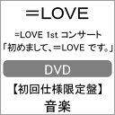 【送料無料】[初回仕様]=LOVE 1st コンサート「初めまして、=LOVE です。」【DVD】/=LOVE[DVD]【返品種別A】
