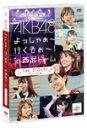 【送料無料】AKB48 よっしゃぁ~行くぞぉ~!in 西武ドーム ダイジェスト盤/AKB48[DVD]【返品種...
