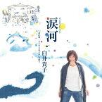 涙河(NAMIDAGAWA) 白井貴子「北山修/きたやまおさむ」を歌う/白井貴子[CD]【返品種別A】