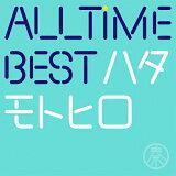 【送料無料】All Time Best ハタモトヒロ(通常盤)/秦 基博[CD]【返品種別A】