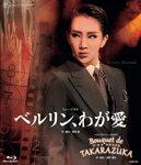 【送料無料】『ベルリン、わが愛』『Bouquet de TAKARAZUKA』/宝塚歌劇団星組[Blu-ray]【返品種別A】