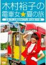 【送料無料】木村裕子の電車女☆夏の旅〜土佐くろしお鉄道deビ...