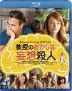 教授のおかしな妄想殺人/ホアキン・フェニックス[Blu-ray]【返品種別A】