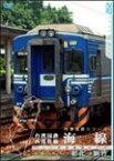 【送料無料】パシナコレクション 台湾国鉄 西部幹線 海線/鉄道[DVD]【返品種別A】
