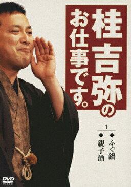 桂吉弥のお仕事です。 1/桂吉弥[DVD]【返品種別A】