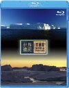 【送料無料】世界遺産 デンマーク編 イルリサット・アイスフィヨルド I/II/教養[Blu-ray]【返品種別A】