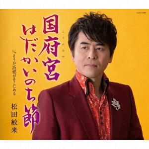 国府宮はだかいのち節/松田敏来[CD]【返品種別A】
