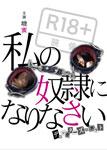 【送料無料】私の奴隷になりなさい ディレクターズ・カット DVD【特典DVD・CD付き3枚組】/壇蜜[...