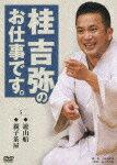桂吉弥のお仕事です。 5/桂吉弥[DVD]【返品種別A】