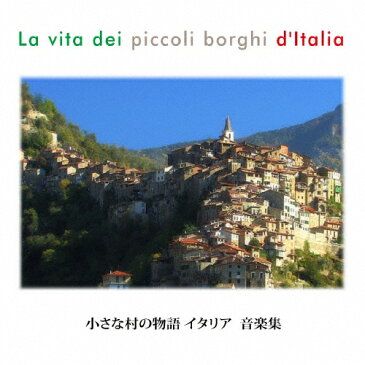 小さな村の物語 イタリア 音楽集/オムニバス[CD]【返品種別A】