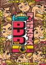 【送料無料】ラ★ゴリスターズDVD'09/ラ・ゴリスターズ[DVD]【返品種別A】