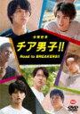 公開記念 チア男子!! Road to BREAKERS!!/横浜流星,中尾暢樹[DVD]【返品種別A】