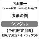 [限定盤]決戦の鬨(予約限定盤B/和泉守兼定メインジャケット...