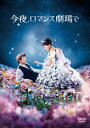 【送料無料】今夜、ロマンス劇場で DVD通常版/綾瀬はるか,坂口健太郎[DVD]【返品種別A】