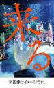 【送料無料】来る DVD 通常版/岡田准一[DVD]【返品種別A】