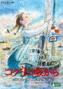 【送料無料】コクリコ坂から/アニメーション[DVD]【返品種別A】