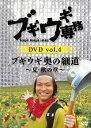 【送料無料】ブギウギ専務 DVD vol.4「ブギウギ 奥の細道 〜夏・秋の章〜」/上杉周大,大地洋輔[DVD]【返品種別A】