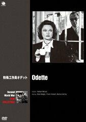 【送料無料】第二次世界大戦 戦争映画傑作シリーズ 特殊工作員オデット/アンナ・ニーグル[DVD…
