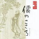 日本人のこころと品格〜儒のこころ/矢崎滋[CD]【返品種別A】