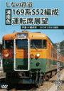 しなの鉄道 169系S52編成(湘南色) 運転席展望[DVD]