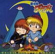 [枚数限定][限定盤]魔法陣グルグル オリジナル・サウンドトラック ANIMEX1200 SPECIAL 8/TVサントラ[CD]【返品種別A】