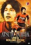 【送料無料】ATSUTO UCHIDA LIKE A ROLLING STONE/内田篤人[DVD]【返品種別A】【smtb-k】【w2】