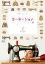 【送料無料】カーネーション 完全版 DVD-BOX 2/尾野真千子[DVD]【返品種別A】【smtb-k】【w2】