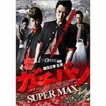 【送料無料】ガチバン SUPERMAX/窪田正孝[DVD]【返品種別A】