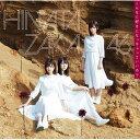 こんなに好きになっちゃっていいの?(TYPE-C)【CD+Blu-ray】/日向坂46[CD+Blu...