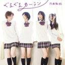 ぐるぐるカーテン(Type-A)/乃木坂46[CD+DVD]【返品種別A】