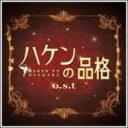 ハケンの品格 o.s.t/TVサントラ[CD]【返品種別A】
