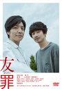【送料無料】友罪/生田斗真,瑛太[DVD]【返品種別A】