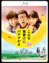 【送料無料】こんな夜更けにバナナかよ 愛しき実話/大泉洋[Blu-ray]【返品