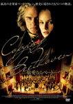 【RCP】【送料無料】敬愛なるベートーヴェン/エド・ハリス[DVD]【返品種別A】