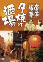 【送料無料】〜癒・笑・涙・夢〜夕焼け酒場/きたろう,西島まどか[DVD]【返品種別A】
