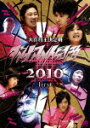 【送料無料】ダイナマイト関西2010 first/お笑い[DVD]【返品種別A】【smtb-k】【w2】