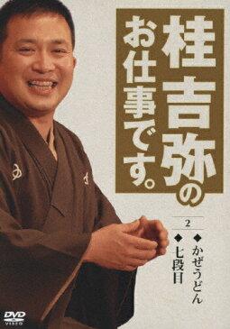 桂吉弥のお仕事です。 2/桂吉弥[DVD]【返品種別A】