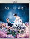 【送料無料】今夜、ロマンス劇場で Blu-ray通常版/綾瀬はるか,坂口健太郎[Blu-ray]【返品種別A】