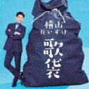 【送料無料】歌袋/横山だいすけ[CD]通常盤【返品種別A】